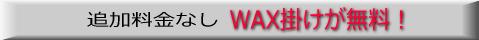 追加料金無し。WAX掛け無料!